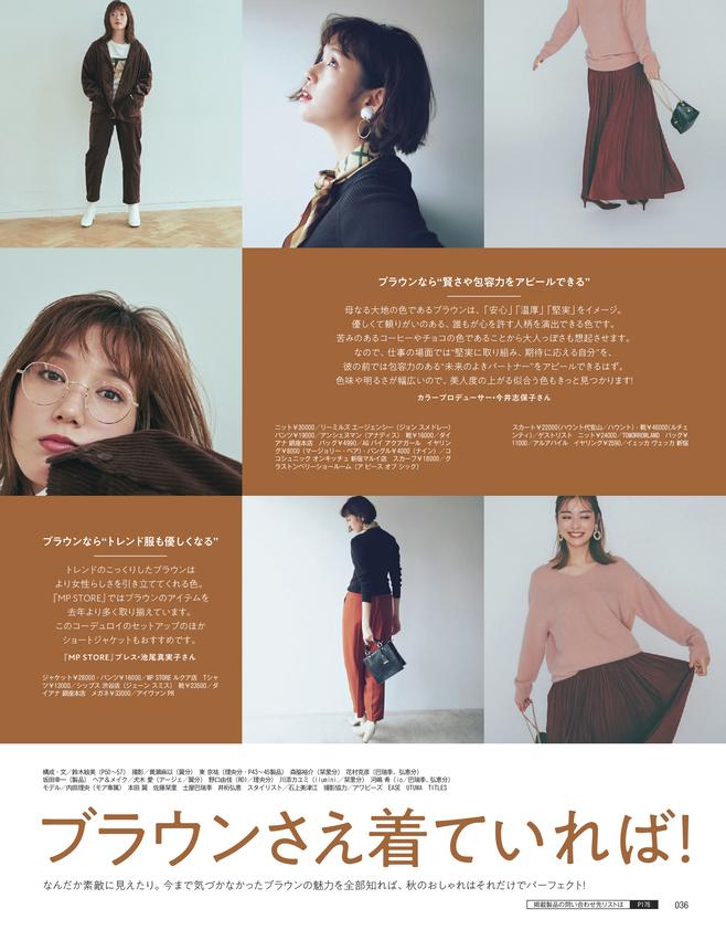 ブラウンを着れば。ブラウンさえ着ていれば!(1)