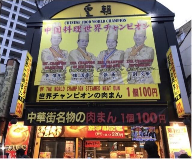 横浜中華街で《豚角煮まん》を食べるなら、世界チャンピオン【皇朝】へ★_2