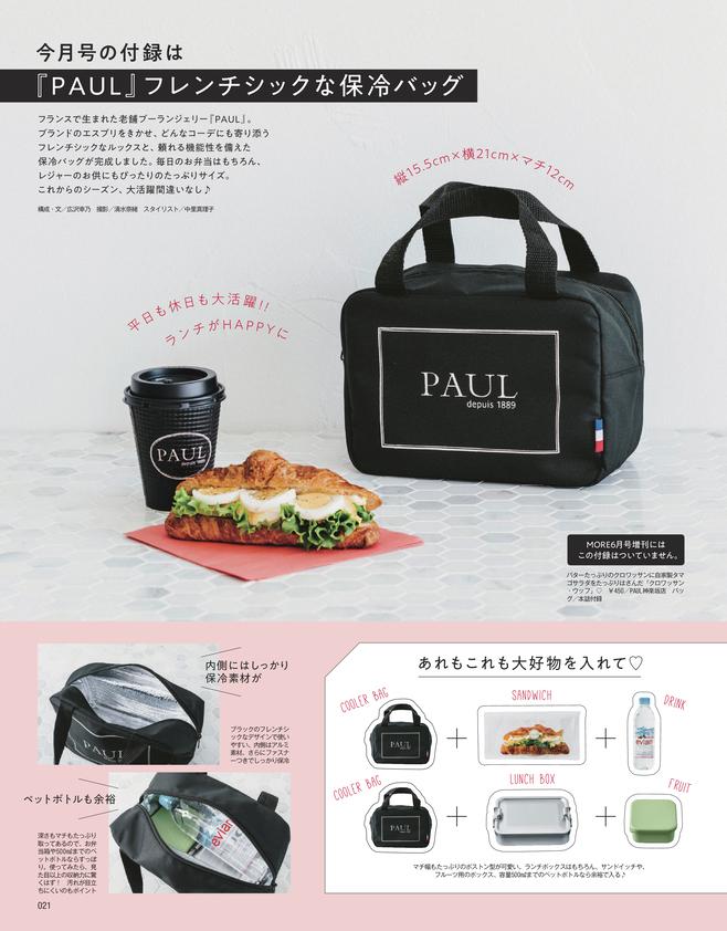 特別付録『PAUL』フレンチシックな保冷バッグ