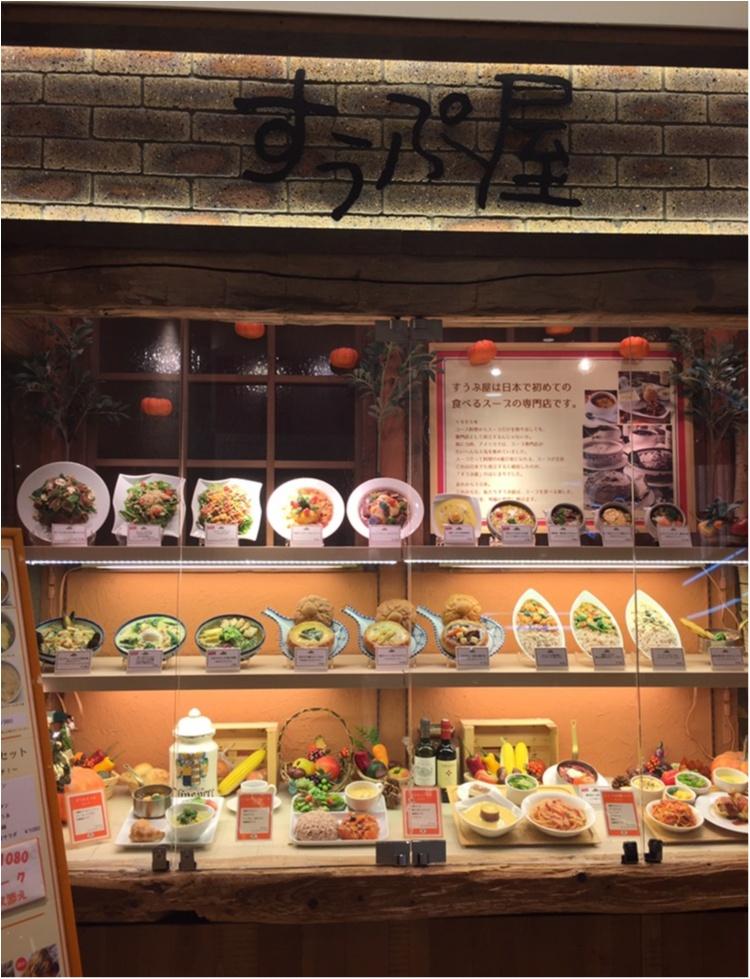 日本で初めてのスープ専門店✨【*すうぷ屋*】のセットが美味しい♡_2