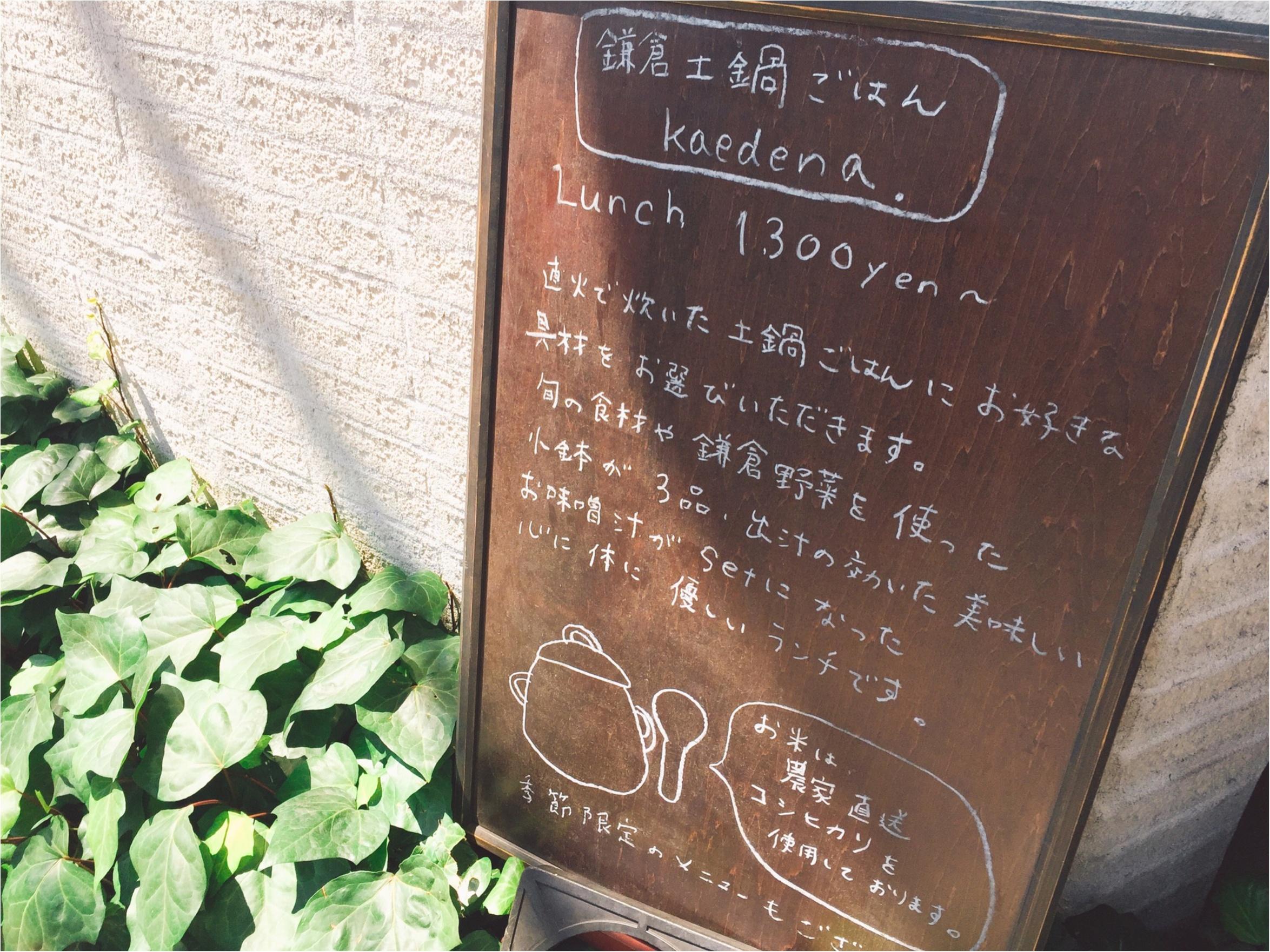【鎌倉・長谷寺】紫陽花の待ち時間に行けちゃう!〇〇を使った美味しいごはん屋さん♬_2