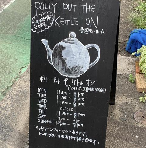【みおしー遠征ログ❤︎宮城】仙台で発見!カフェ「POLLY PUT THE KETTLE ON」が映えすぎる♡_5