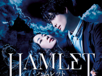 岡田将生さんが、シェイクスピア作品『ハムレット』に登場。恋人役には黒木華さん。【オススメ☆ステージ】