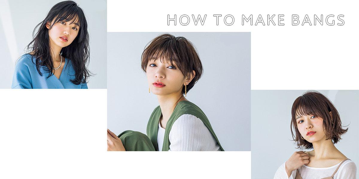 前髪の作り方【顔型別】- 2019年版 | ボブ、ショートからロング、セミロングの簡単ヘアアレンジ_1