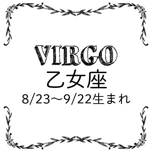<8/28~9/27>今月のMORE HAPPY占い_7