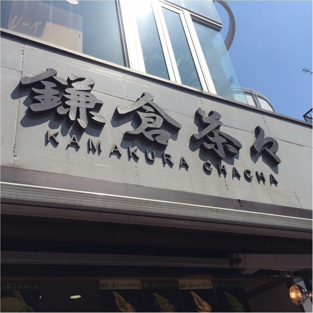 【鎌倉グルメ】濃さが選べる抹茶アイス! 小町通り散策に疲れたら「鎌倉茶々」へ♡_1