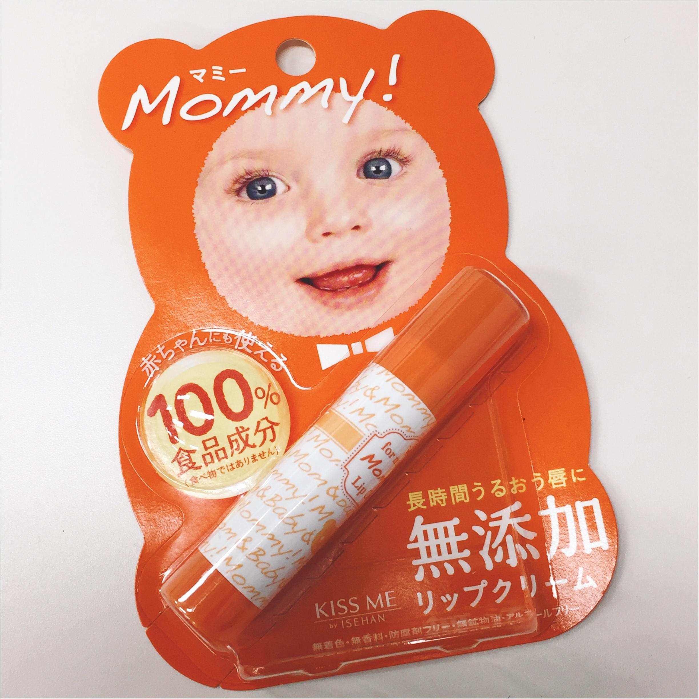 【リップケア】赤ちゃんにも使える!100%食品成分リップクリーム「KISS ME Mommy!」を愛用中♡_1