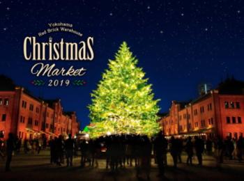 冬のみなとみらいデートにおすすめ♡ 「クリスマスマーケット in 横浜赤レンガ倉庫」が2019年も開催!