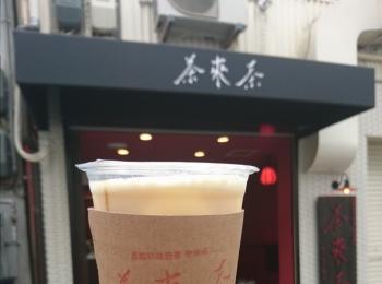 ≪兵庫・神戸≫南京町でタピ活☆ 黒糖タピオカ専門店【茶來茶】