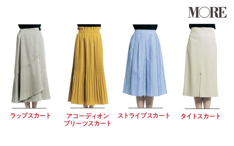 春スカート、いちばんきれいに見える靴はどれだ!? 全部はいてみました選手権☆記事Photo Gallery_1_1