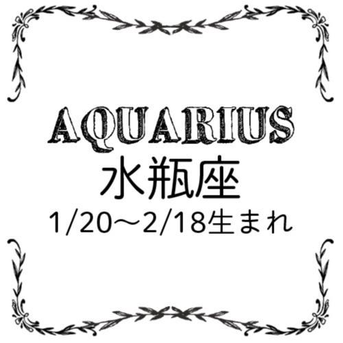 <8/28~9/27>今月のMORE HAPPY占い_12