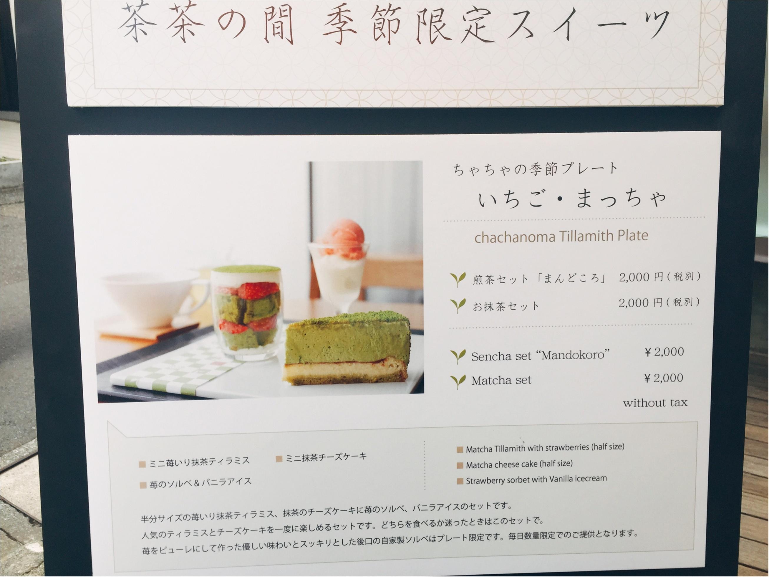【表参道】日本茶が楽しめるカフェ♡期間限定《苺いり抹茶ティラミス》を食べに行きました♩_5