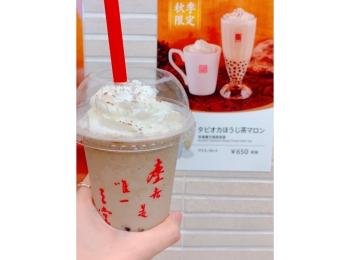 《#タピ活❤️》秋の新作!【春水堂】タピオカほうじ茶マロンが美味しすぎる☻