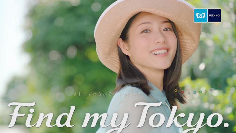 石原さとみさんが可愛すぎるから! 『東京メトロ』「Find my Tokyo.」のマネっこ旅してみた♡_2
