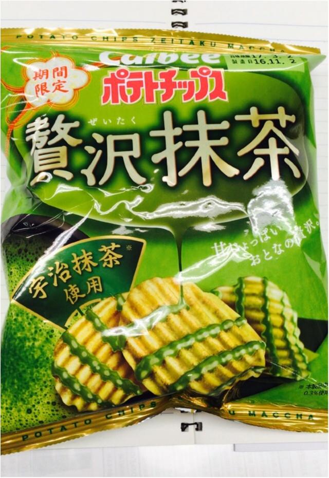 【新商品】ポテチの抹茶チョコ味〜〜!甘じょっぱ。で手が止まらない^ ^_2