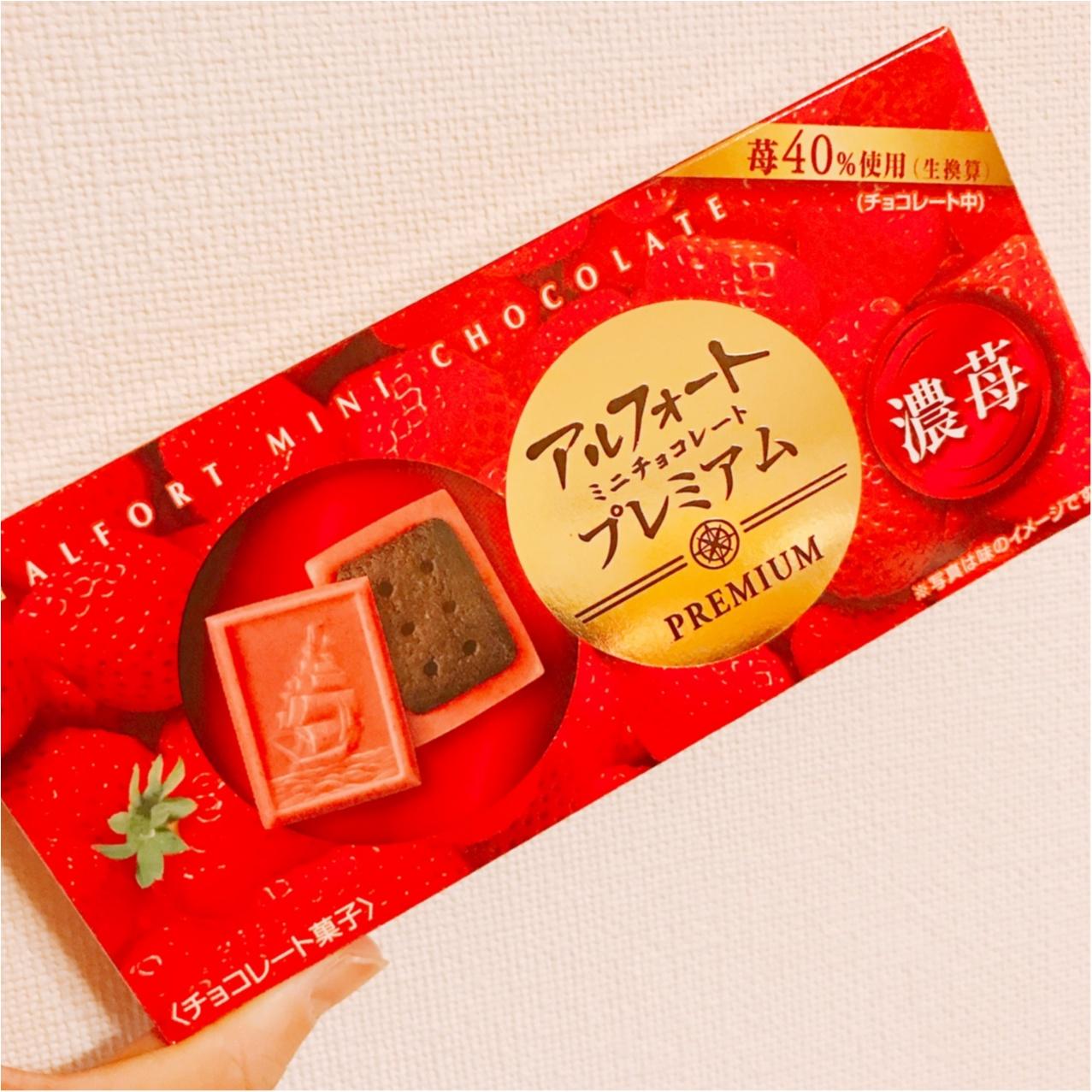 苺好きは絶対食べなきゃ♡《アルフォートミニチョコレートプレミアム濃苺》が登場!_1
