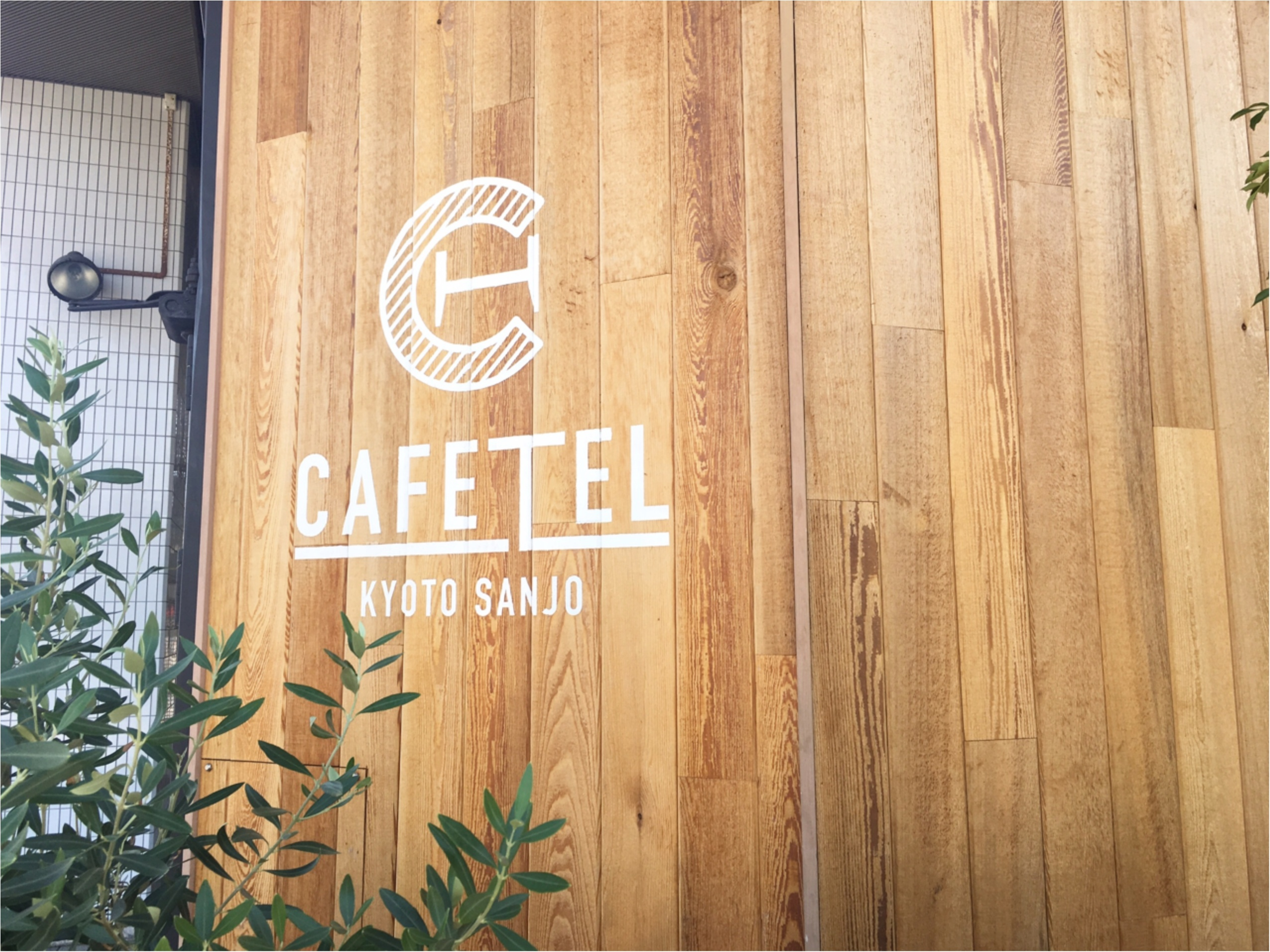 《京都・三条》女子3人旅にぴったり!カフェみたいなホステル『CAFETEL(カフェテル)』がオープン❤︎_1