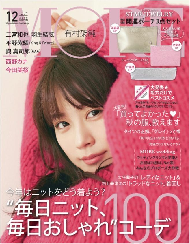 MORE12月号の表紙は有村架純さん。身近な仲間たちとの交流を語ってくれたロングインタビューも!_1