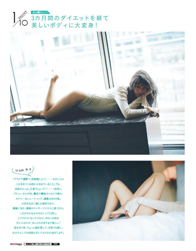 岸本セシルがグラビア撮影に初挑戦♡ デビュー10年目、セシルの全部を詰め込んだPHOTO BOOK『CECIL 10』好評発売中!_1_2