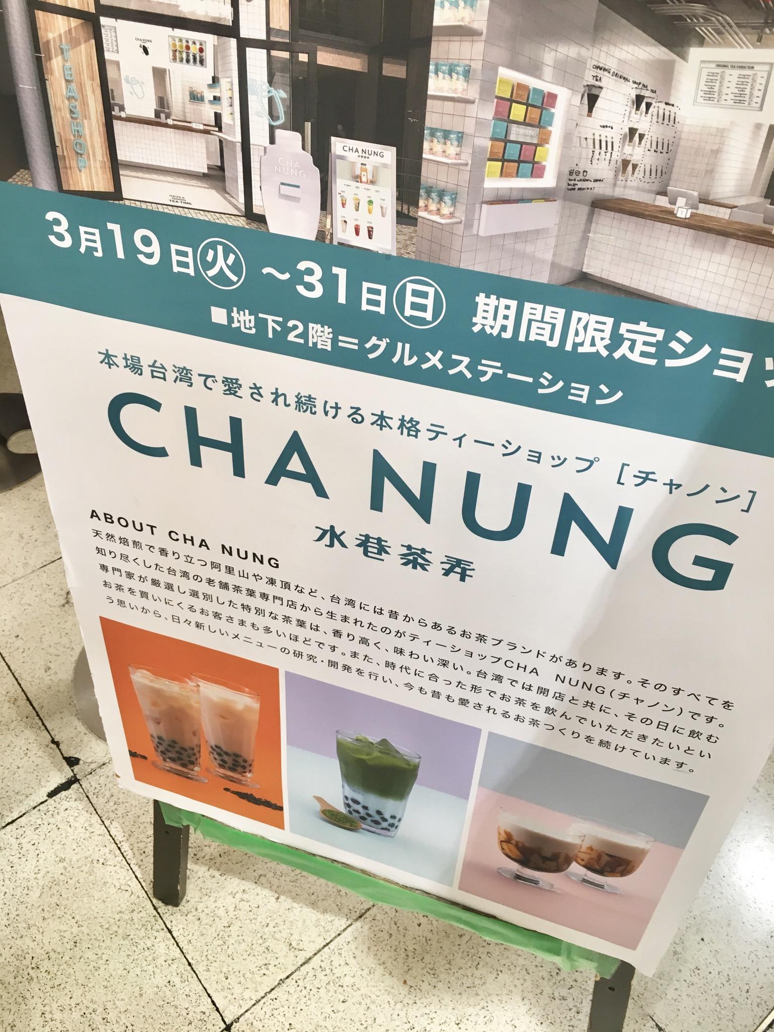 タピオカの次はプリン!?台湾の人気タピオカ店CHA NUNGが表参道にオープン_1