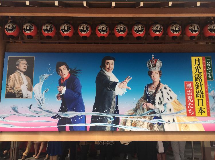 【歌舞伎のススメ*其の7】イヤホンガイドで3倍楽しい!笑いと涙の三谷幸喜×歌舞伎の世界♡_2