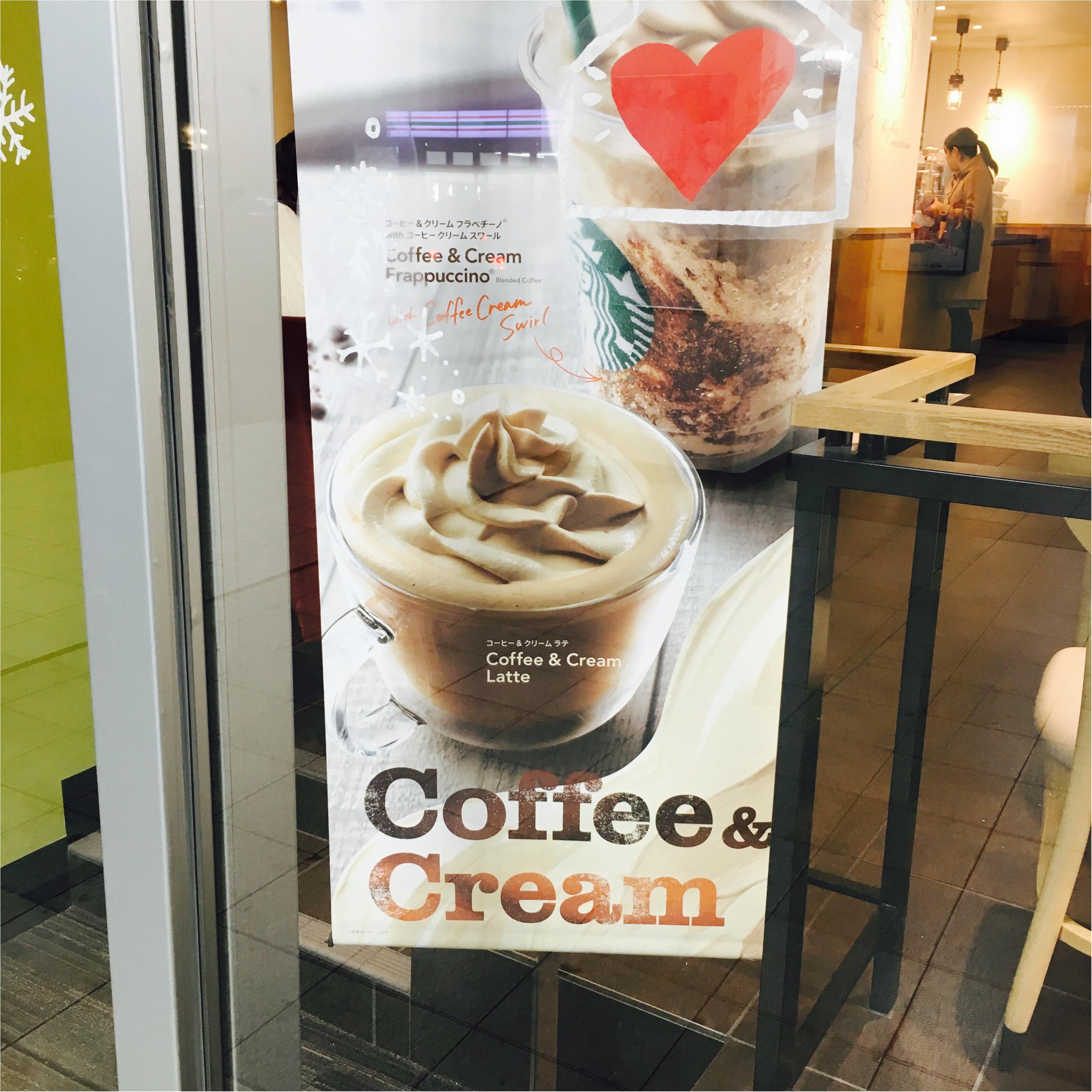 【スタバ】の新作≪コーヒークリームラテ≫が美味しい!コーヒー好きはたまらない!_1