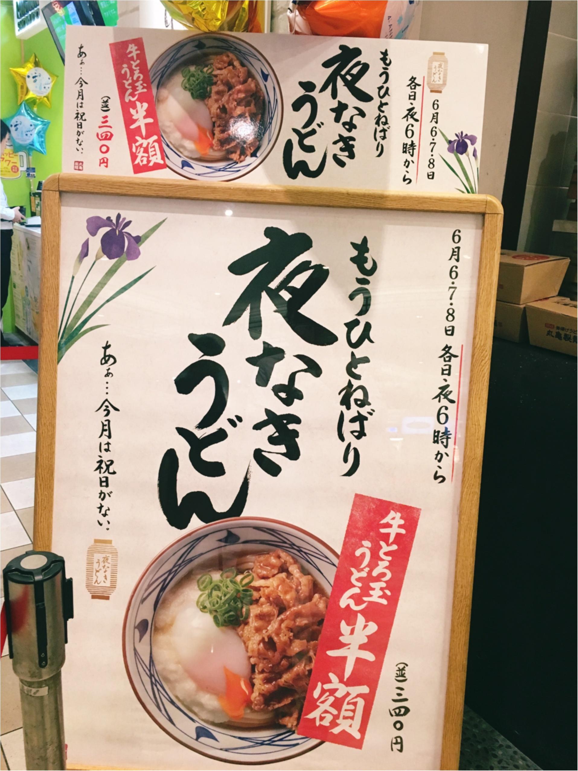 【6/8まで!】丸亀製麺牛とろ玉うどんが半額になる条件とは?_3