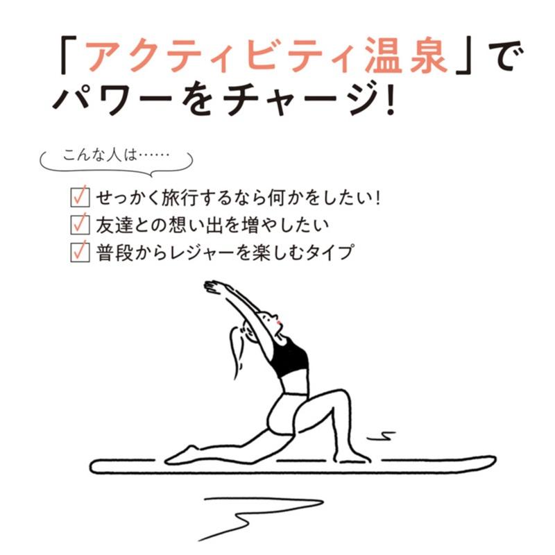 ヨガにグランピングに楽しみいっぱい♡ 今行くなら絶対「アクティビティ温泉」!!_1