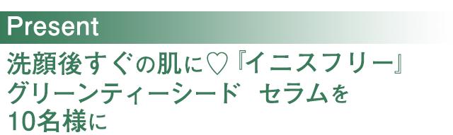 """【プレゼント実施中!】『innisfree(イニスフリー)』の""""3秒セラム""""で理想の美肌に_5"""