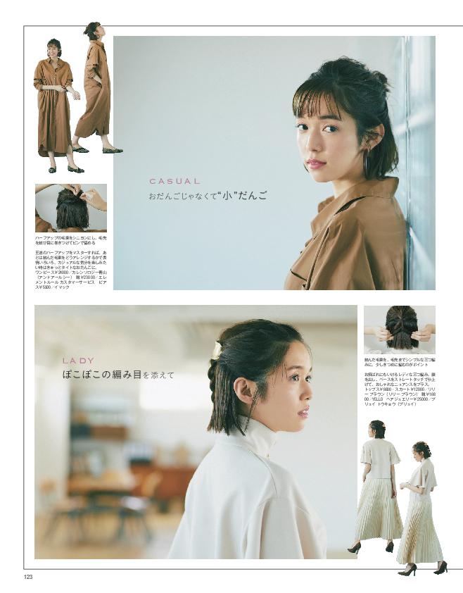"""""""女っぽ""""ボブアレンジ(3)"""
