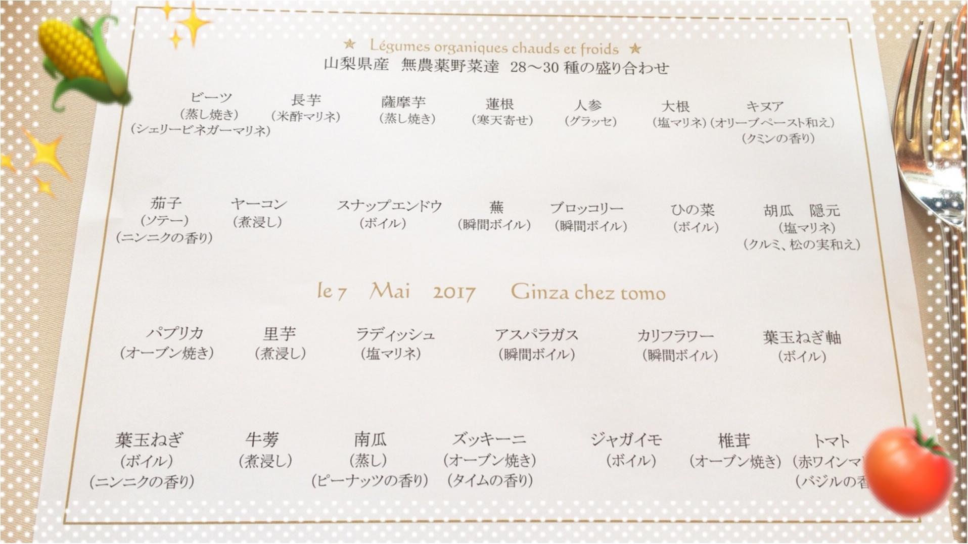 ☺︎♡インスタジェニック!な一皿✨GINZA SIXの帰りに、、女子会に最適!GINZA chez tomo♡_2