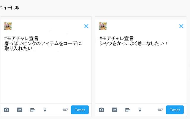 【応募終了】目指せTwitter「#モアチャレ宣言」100ツイート達成♡【聞かせて!チャレンジ応援グッズ プレゼントキャンペーン】_2