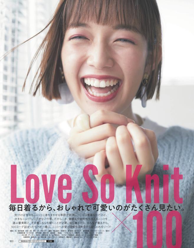 Love So Knit × 100(1)