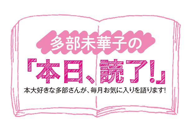 多部未華子、今月は『失恋天国』を読了!_1