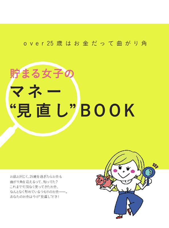 """【別冊付録】貯まる女子のマネー""""見直し""""BOOK(1)"""