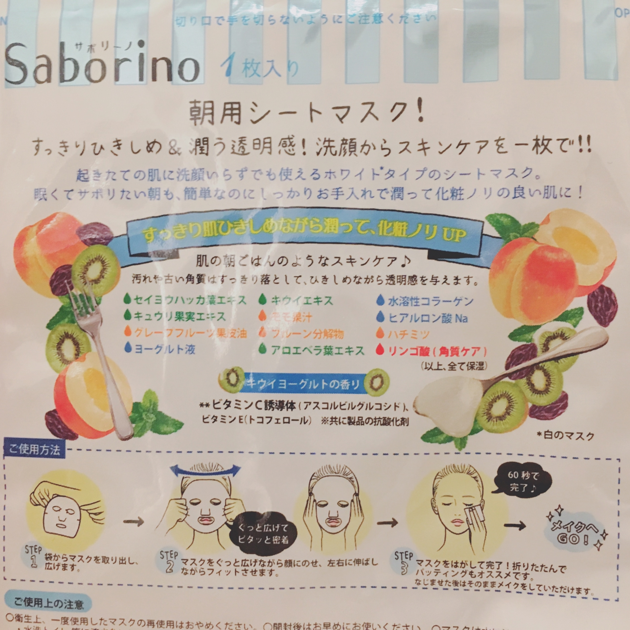【今週のパックvol.9】サボリーノ『目ざまシート フレッシュ果実のホワイトタイプ』_2