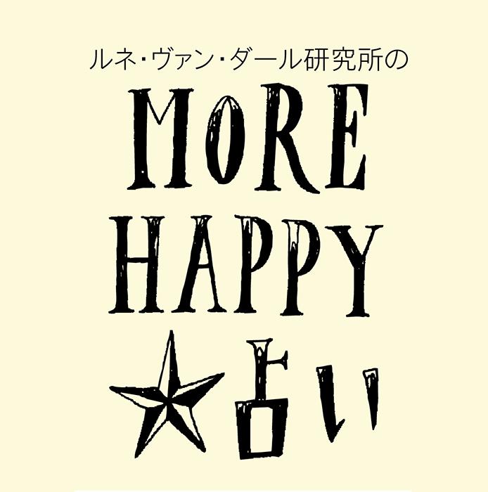 <3/28~4/27>今月のMORE HAPPY占い_1