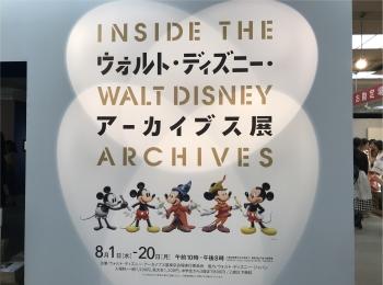 【銀座で開催】ウォルト・ディズニー・アーカイブス展