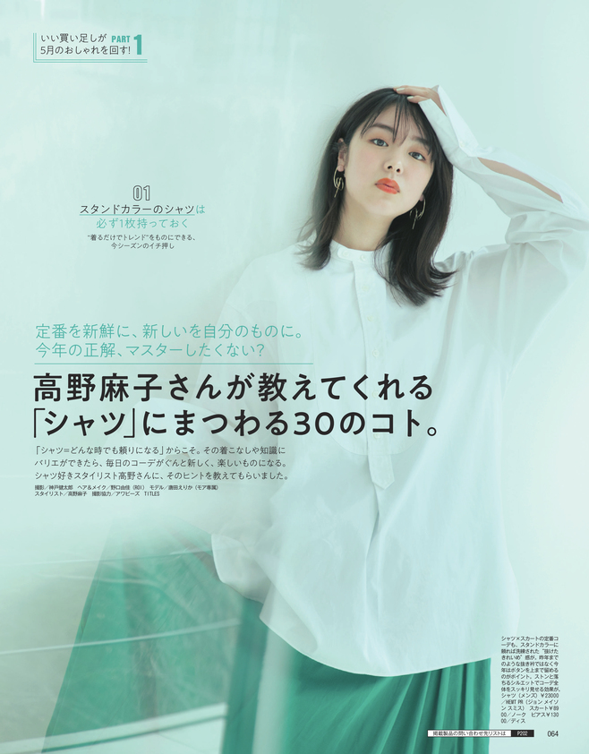 高野麻子さんが教えてくれる「シャツ」にまつわる30のコト。
