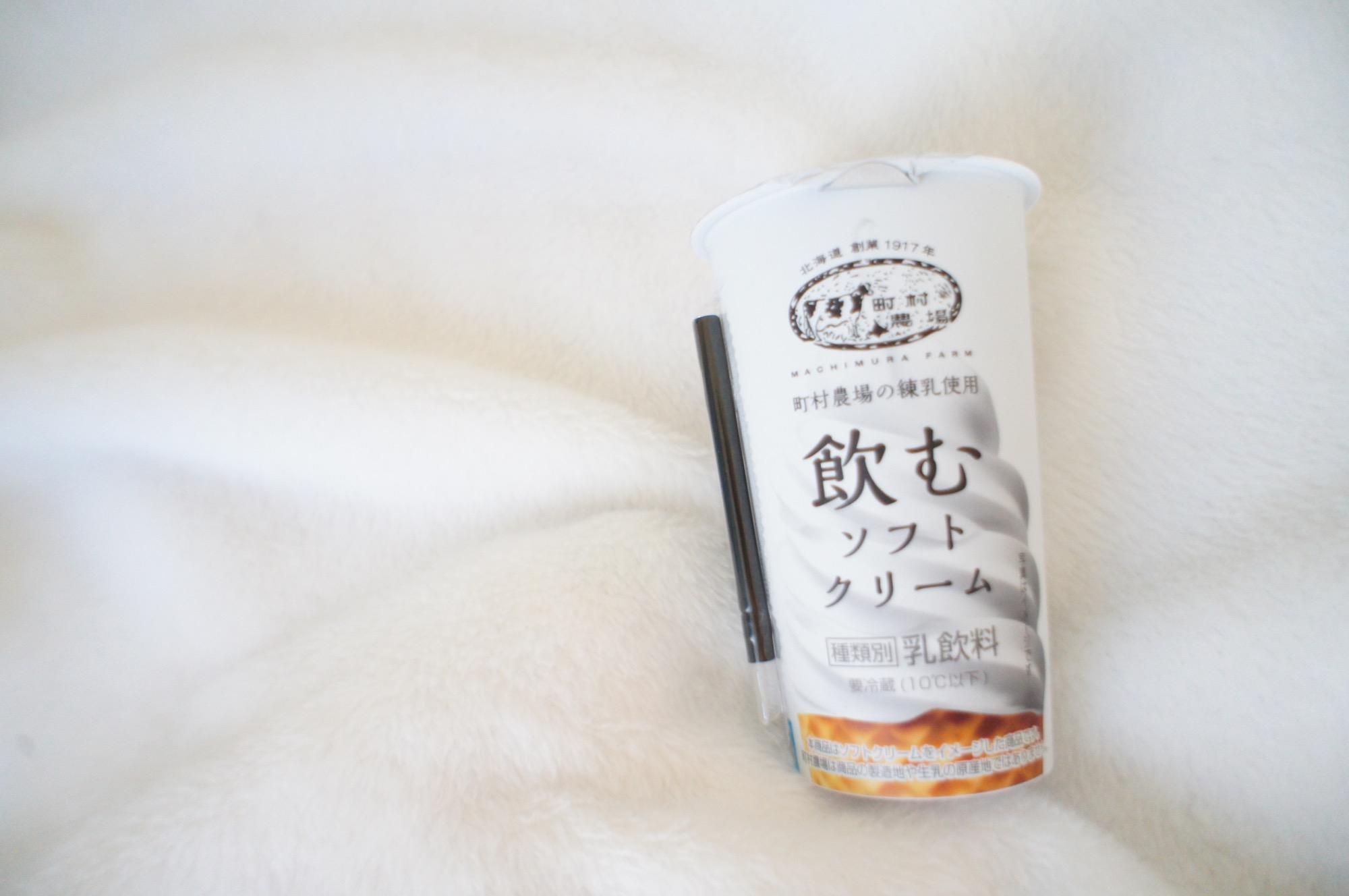 《10/29発売❤️》【ローソン】飲むソフトクリームが気になる!☻_1