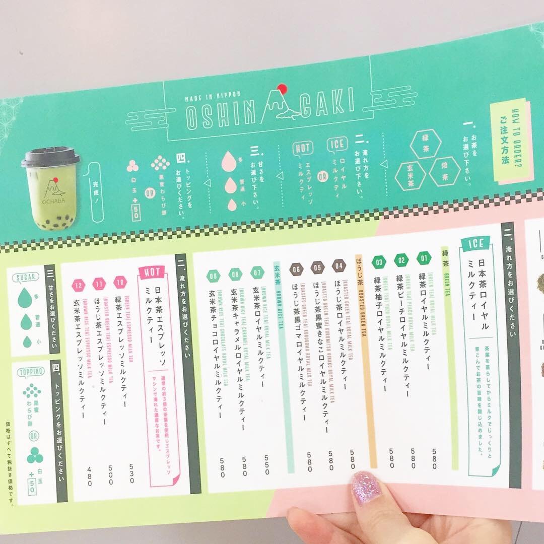 【3月22日OPEN】日本初の日本茶ミルクティー専門店!?OCHABA(オチャバ)_2