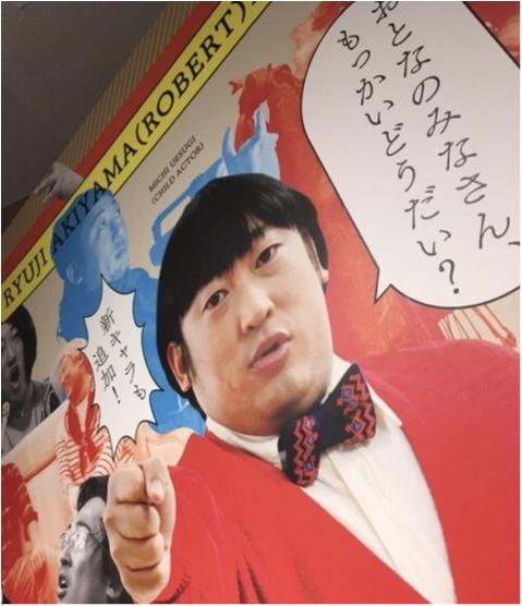 《おもしろフォトスポットがいっぱい》池袋PARCOで開催中の『東京クリエイターズ・ファイル祭』へ行ってきました!_1