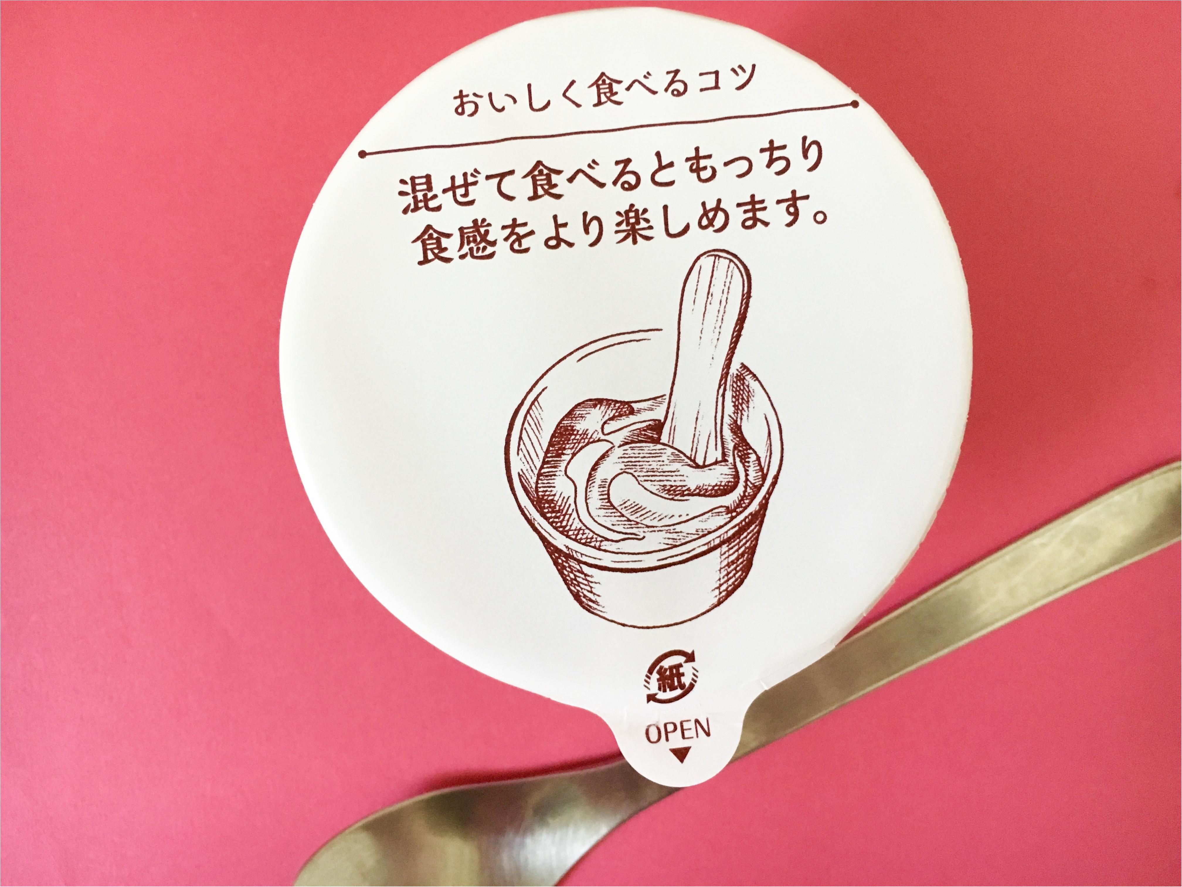 【セブンイレブン】もっちり新食感❤️今週発売の《新作アイス》が絶品!_3