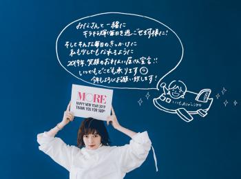 モアモデルズより愛を込めて♡ 新年あけましておめでとうございます!!!