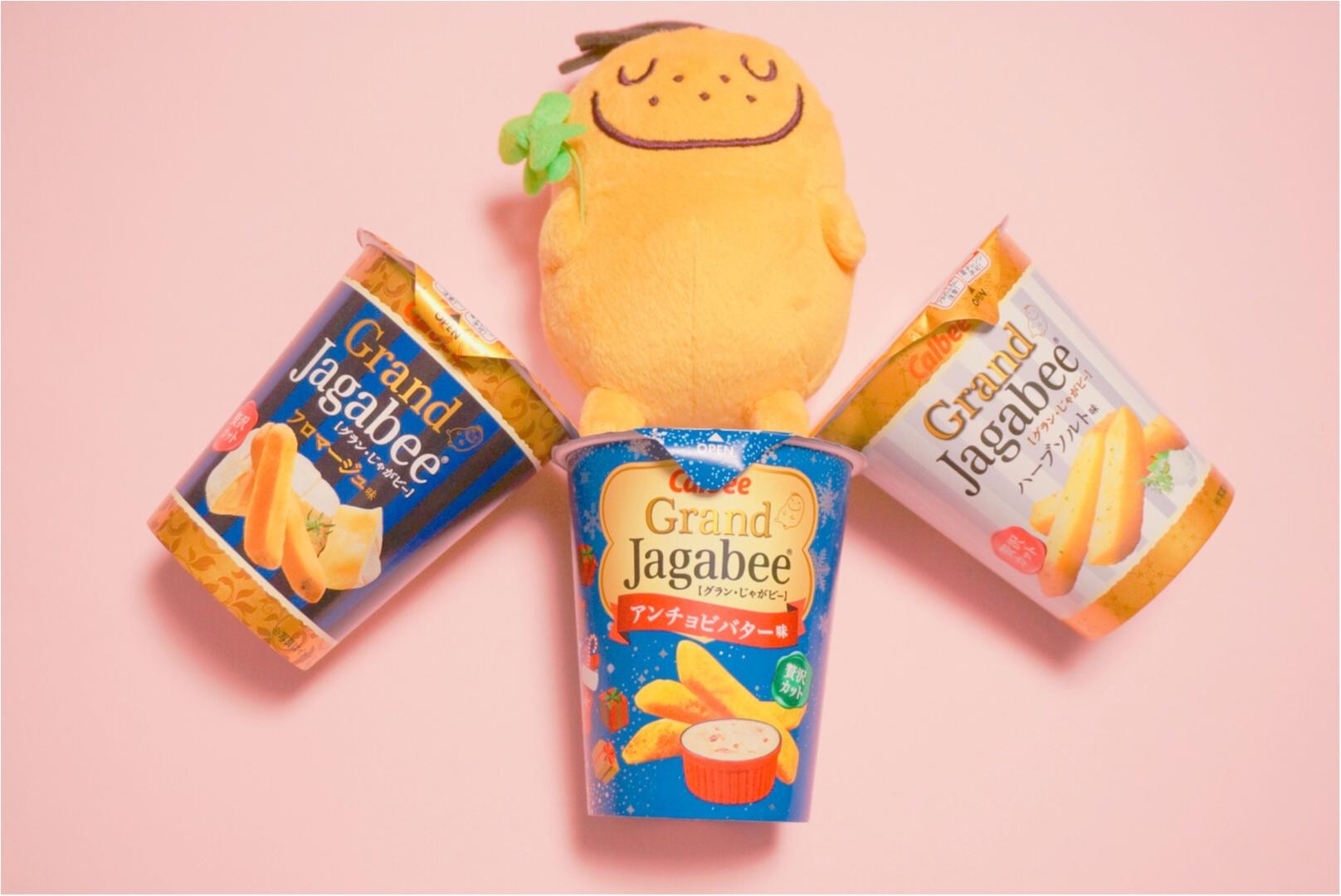 《今日のおやつはちょっぴり贅沢に》一度食べたらやみつきになる【Grand Jagabee】にまたまた新作登場♪_4