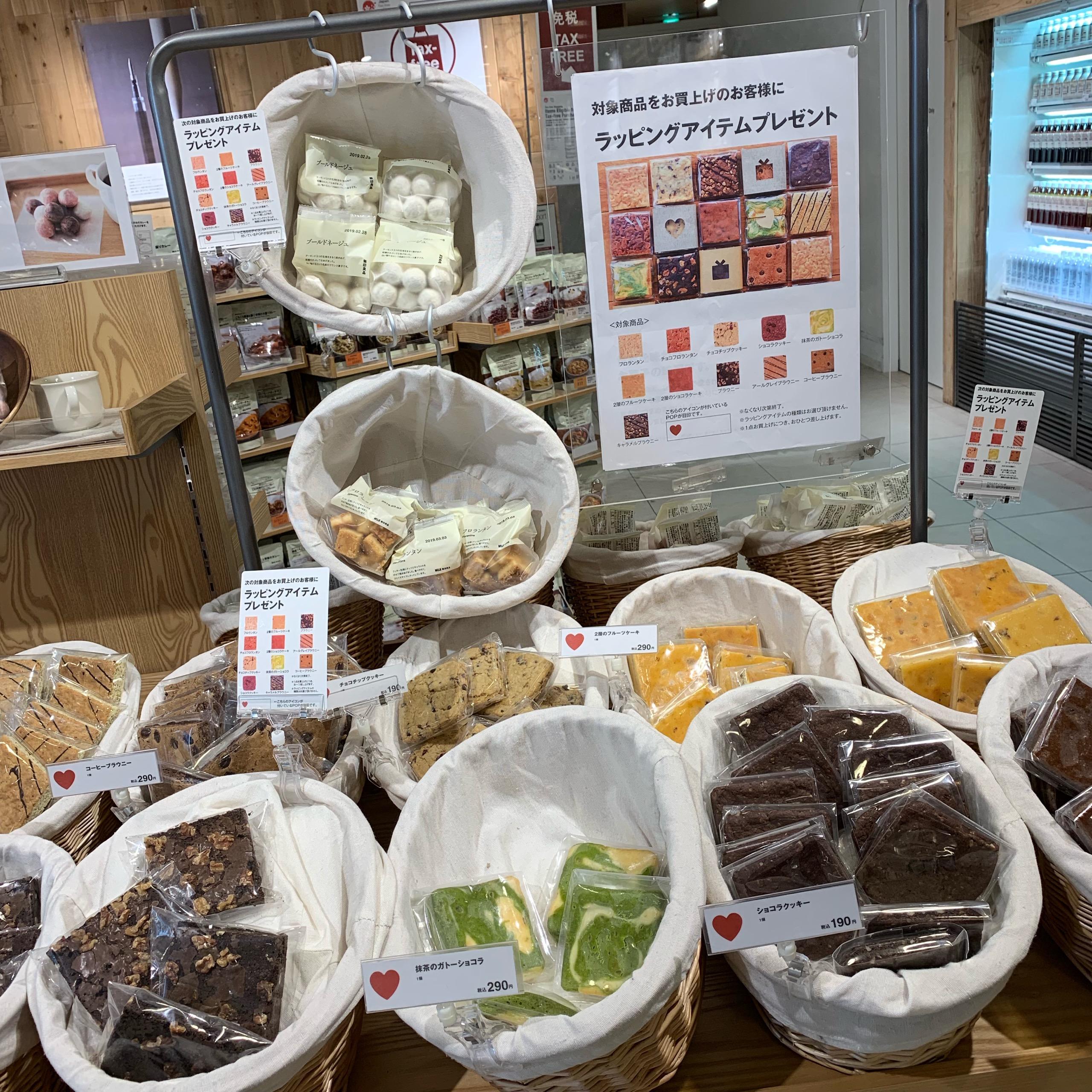 《1個¥190から買える❤️》友チョコ・義理チョコに最適☝︎❤︎【無印良品】の焼菓子がコスパ◎です!_1