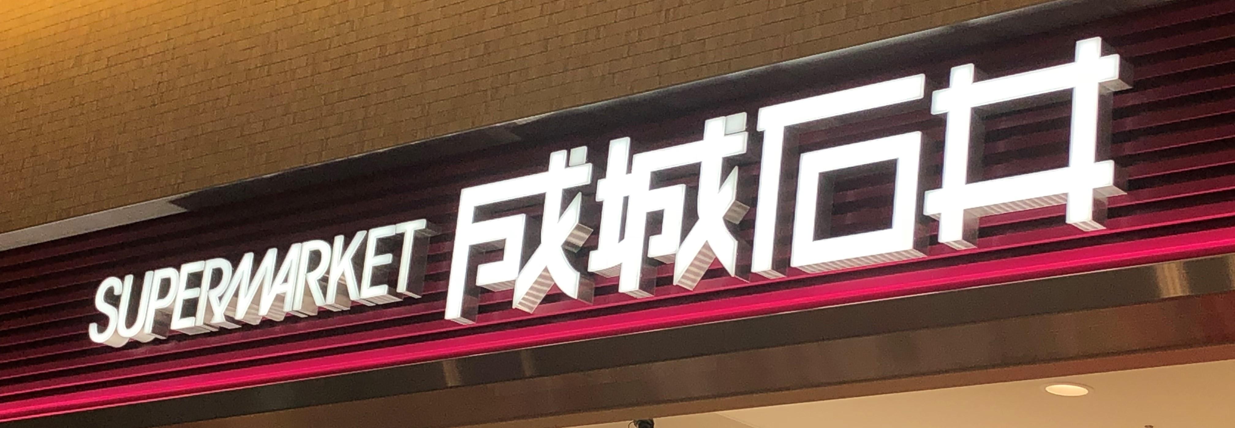 『成城石井』のおすすめスイーツ5選【2019】♡ 新作「バスクチーズケーキ」や、人気の「モーモーチャーチャー」ほか_1