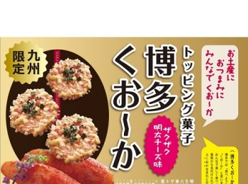 福岡空港で人気のおすすめお土産5選。人気の「あまおうショコラサンドクッキー」から、九州限定の「博多くおーか」まで!