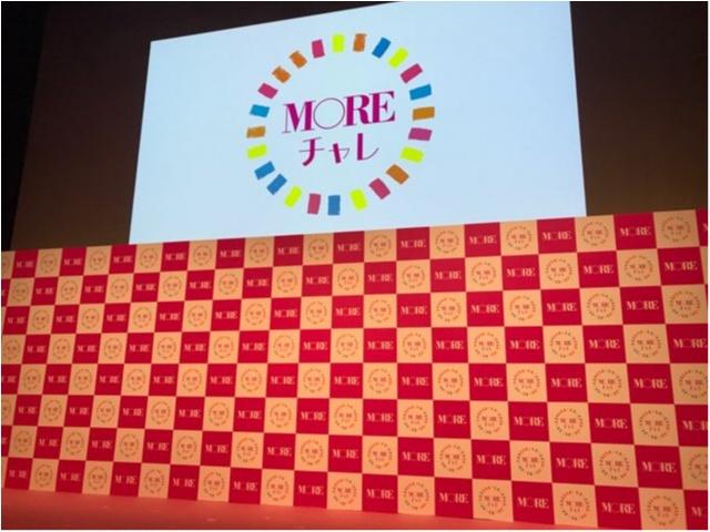 【MOREチャレ】報告会イベントに参加してきました★ゲストはなんと・・・!!!!_1