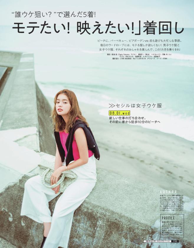 栞里とセシルの「夏だから、モテたい! 映えたい!」着回し(1)